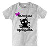 """Детская футболка """"МАЛЕНЬКАЯ ВРЕДИНА"""", фото 3"""