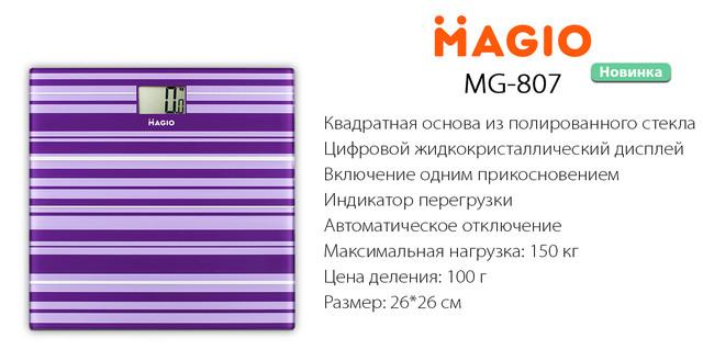 Напольные весы Magio MG-807