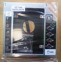 Optibay для второго HDD 12.7мм Sata-Sata металл