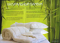 Подушка ARYA Бамбук 50x70 см. 1400152