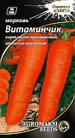 Семена моркови Витаминчик, 2г