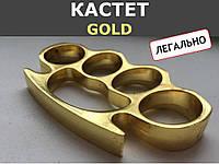 """Кастет """"GOLD"""" Легально"""