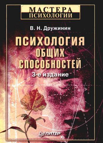Психология общих способностей. 3-е изд. Дружинин В. Н.