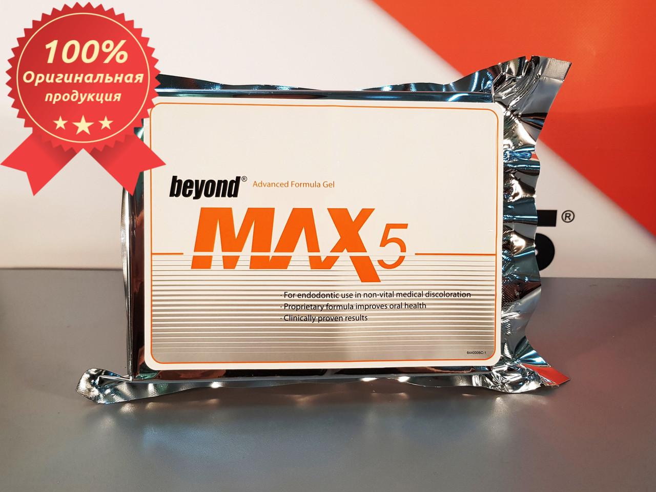 Набор гелей Beyond Max 5 для профессионального отбеливания зубов