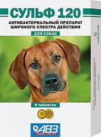 Сульф-120 таблетки для собак 6 шт (сульфаниламид) 1 тб. на 4 кг веса