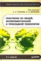 Практикум по общей, экспериментальной и прикладной психологии (Крылов А.А.) Практикум по общей, эксперименталь