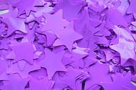 Конфетти звездочки, фиолетовые, 100 грамм
