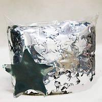 Конфетти звездочки, серебряные, 100 грамм