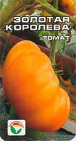 Томат Золотая королева 20ШТ., крупноплодный - до700г при любой погоде.