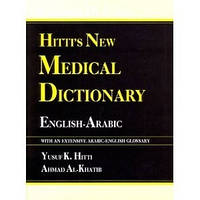 Hitti's New Medical Dictionary: English-Arabic — With Arabic-English Index