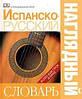 Испанско-русский наглядный словарь. Более 6 000 слов и фраз.