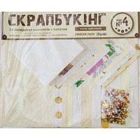 Набор для творчества Скрапбукинг № 4 бумага (20л)+пайетки 951121 1 Вересня