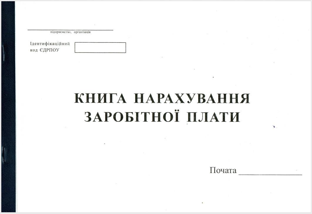 Книга нарахування зарплати До-18 газ.,62л