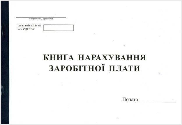 Книга нарахування зарплати До-18 газ.,62л, фото 2