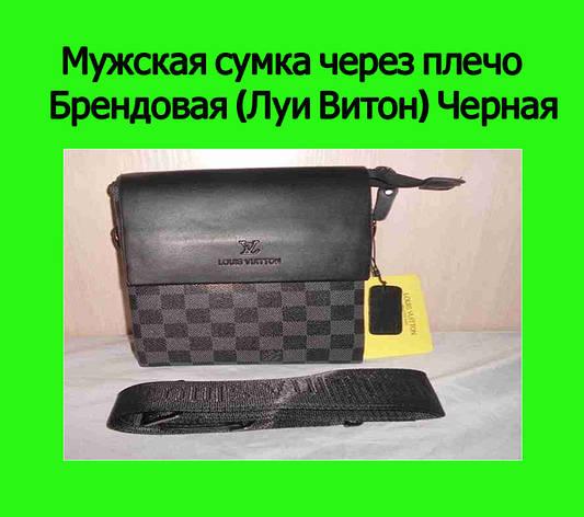 Мужская сумка через плечо Брендовая (Луи Витон) Черная!Акция, фото 2