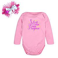 eb75ad75868 Комплект для девочки розовый Мой первый День Рождения