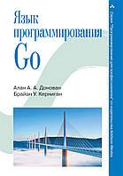 Язык программирования Go.  Донован А.А., Керниган Б.У.