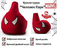 Кресло-груша «Человек паук» из ткани Оксфорд