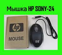 Мышка HP SONY-24!Акция