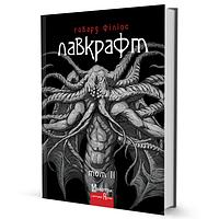 Філіпс Лавкрафт Кн.2 Майстри світової прози