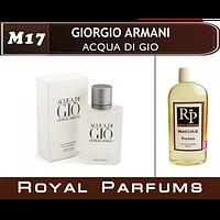 Духи на разлив Royal Parfums M-17 «Acqua di Gio» от Giorgio Armani