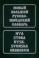 Новый большой русско-шведский словарь: Около 185 тыс. словарных статей, словосочетаний и значений сл