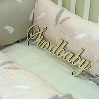 Защитные бортики из сатина для детской кроватки -07