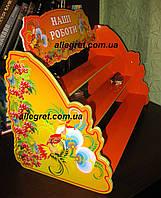 Подставка для детских поделок настольная, фото 1