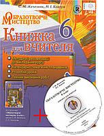Книжка для вчителя, Образотворче мистецтво 6 клас. Железняк С. М., Ковтун Н.І.