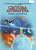 Книжка для вчителя з світової літератури 6 клас. Ніколенко О.М., Л.В. Мацевко-Бекерська та ін.