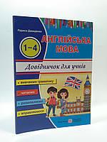 Довідник Англійська мова Довідничок для учнів початкових класів Давиденко