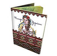 Обложка на паспорт Козачки кожа