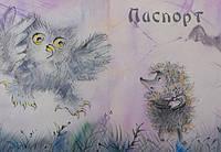 Обложка на паспорт Ежик и Сова