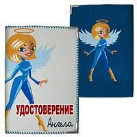 Обложка на паспорт Удостоверение Ангела