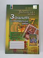 Зошит для контрольних робіт Українська мова 7 клас Заболотний Генеза