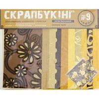 """Набор для творчества """"Скрапбукинг"""" № 9 бумага 24х20см(20л)+пайетки, цвет бронзовый"""