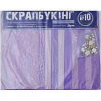 """Набор для творчества """"Скрапбукинг"""" №10 бумага 24х20см(20л)+пайетки, цвет лиловый"""