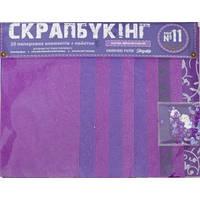"Набор для творчества ""Скрапбукинг"" №11 бумага (20л)+пайетки"