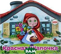 Красная Шапочка (+ наклеки)