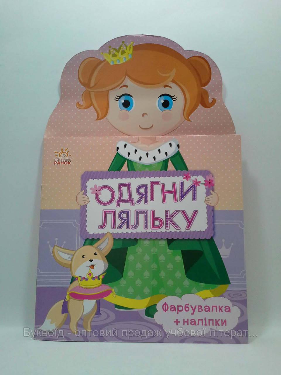 Ранок Одягни ляльку новаПринцеса