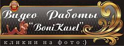 Видео работы по Био тату от Boni Kasel
