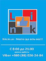 Вітаємо! Ви пeршим дізнаєтесь, про відкриття інтнрнeт крамниці link.in.ua  Каталог понад 3000 товарів. Саме тут Ви знайдете те, що вам потрібно!! link.in.ua Місце де є все