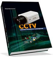 Термины и определения в системах видеонаблюдения (часть 1)
