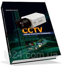 Терміни та визначення в системах відеоспостереження (частина 4)