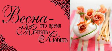 Весна - это время мечтать и любить!