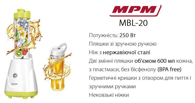 Блендер MPM MBL-20