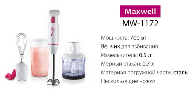Блендер Maxwell MW-1172