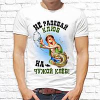 """Мужская футболка """"Не разевай клюв на чужой клев"""", футболка в подарок рыбаку, подарок куму"""