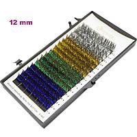 Ресницы Glitter Eyemix С, 0.15, 12мм. (4 цвета)