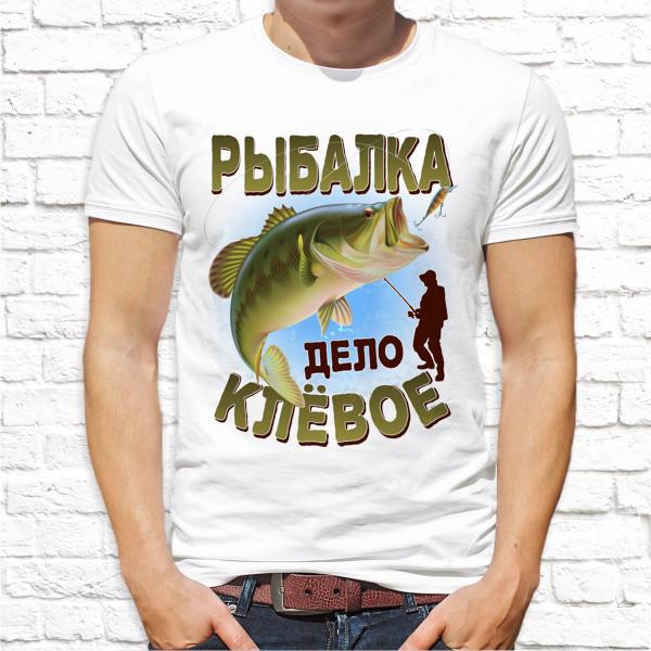 "Мужская футболка ""Рыбалка - дело клёвое"""